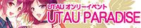 UTAUオンリーイベント「UTAU PARADISE」