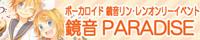 VOCALOID PARADISE 番外編3